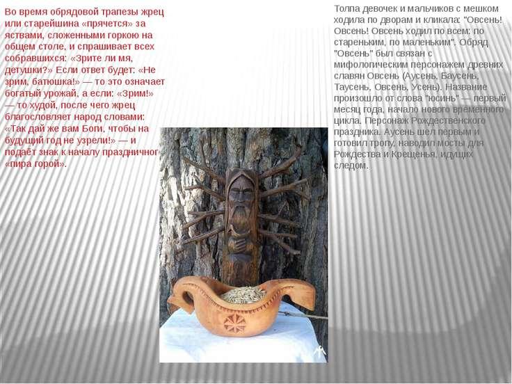 Во время обрядовой трапезы жрец или старейшина «прячется» за яствами, сложенн...
