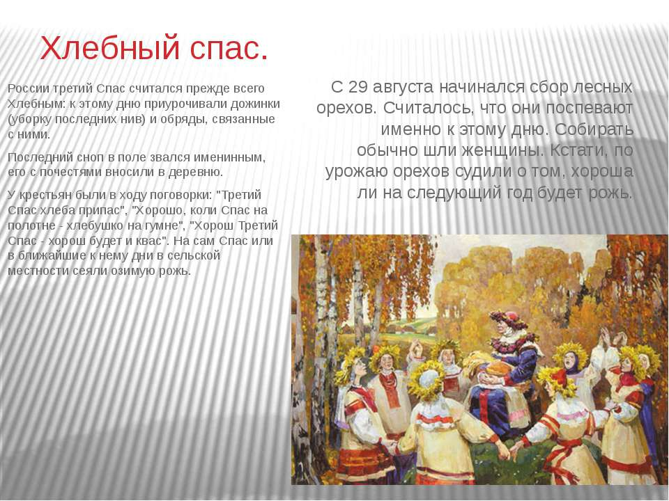 Хлебный спас. России третий Спас считался прежде всего Хлебным: к этому дню п...