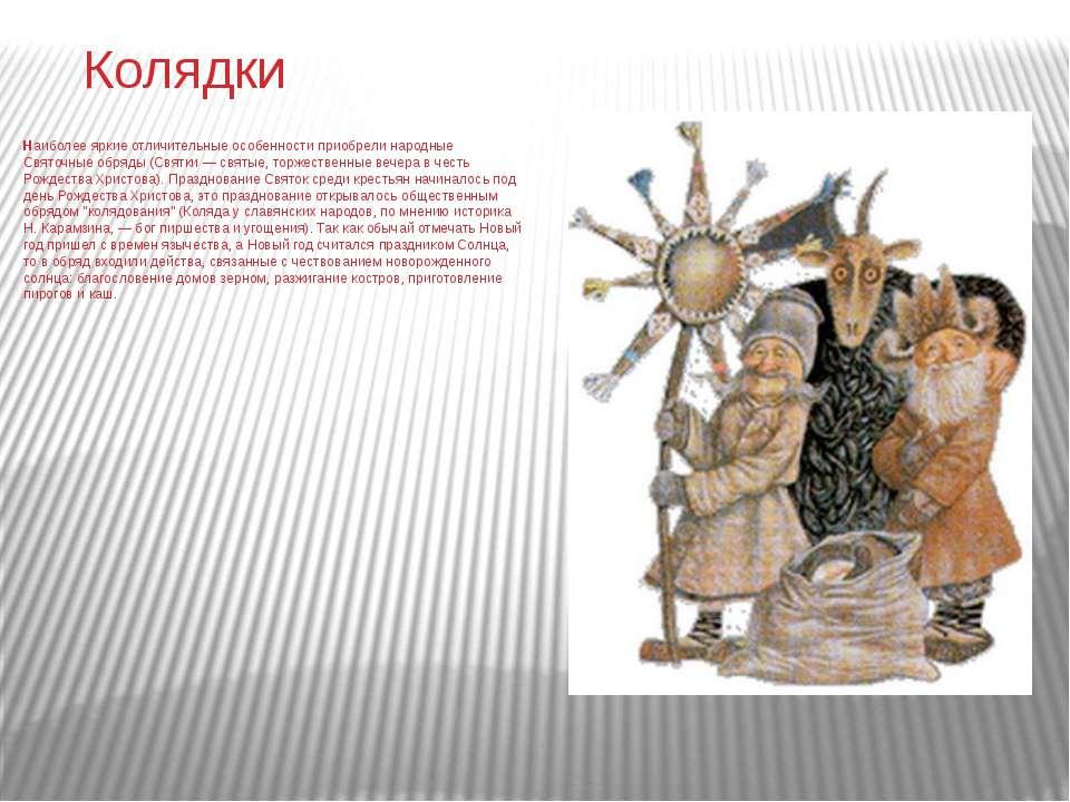 Колядки Наиболее яркие отличительные особенности приобрели народные Святочные...