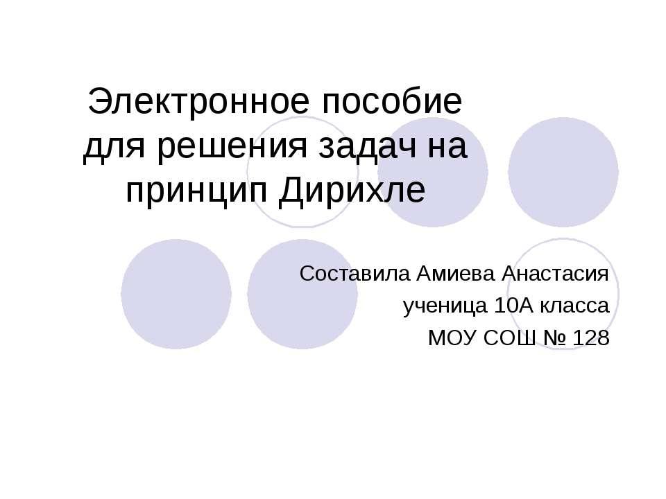 Электронное пособие для решения задач на принцип Дирихле Составила Амиева Ана...
