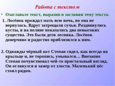 Работа с текстом Озаглавьте текст, выразив в заглавии тему текста. 1. Лосёнок...