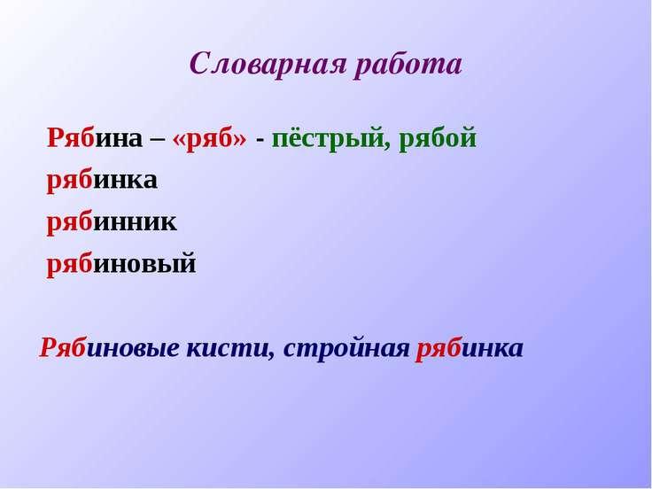 Словарная работа Рябина – «ряб» - пёстрый, рябой рябинка рябинник рябиновый Р...