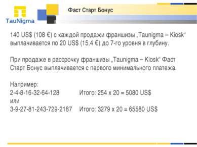 """Фаст Старт Бонус 140 US$ (108 €) с каждой продажи франшизы """"Taunigma – Kiosk""""..."""
