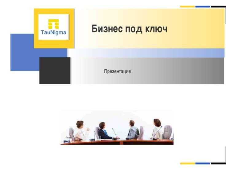 Бизнес под ключ Презентация