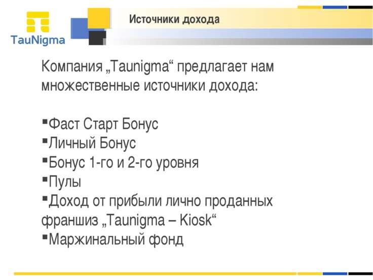 """Источники дохода Компания """"Taunigma"""" предлагает нам множественные источники д..."""