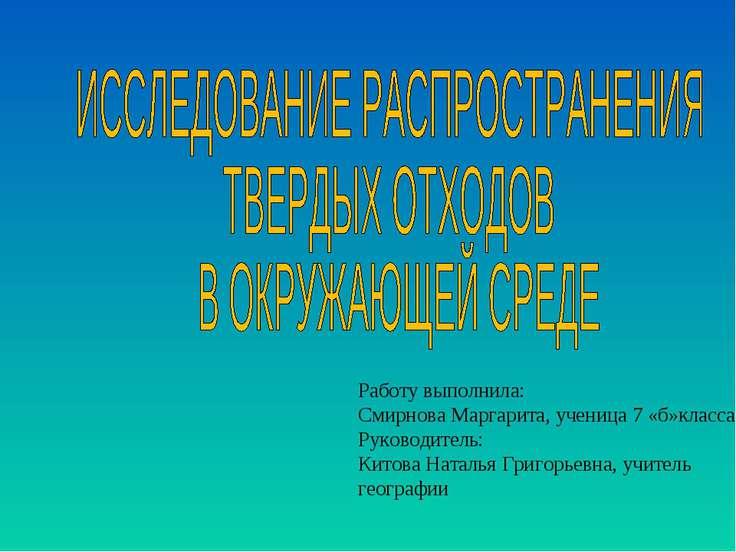 Работу выполнила: Смирнова Маргарита, ученица 7 «б»класса Руководитель: Китов...