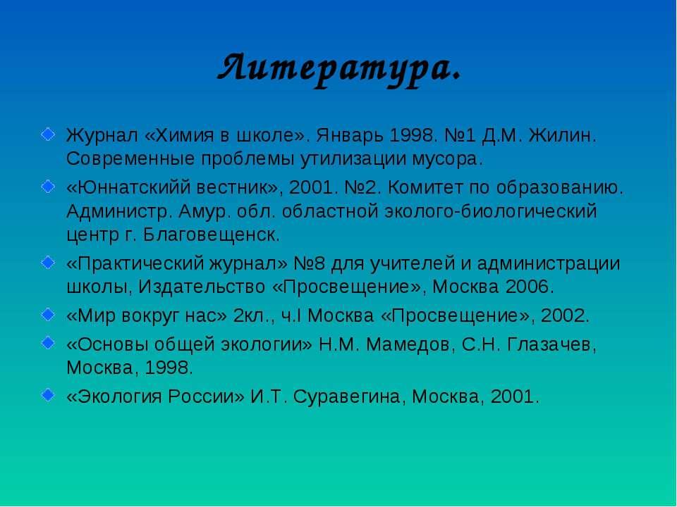 Литература. Журнал «Химия в школе». Январь 1998. №1 Д.М. Жилин. Современные п...