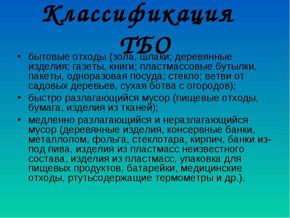 Классификация ТБО бытовые отходы (зола, шлаки; деревянные изделия; газеты, кн...