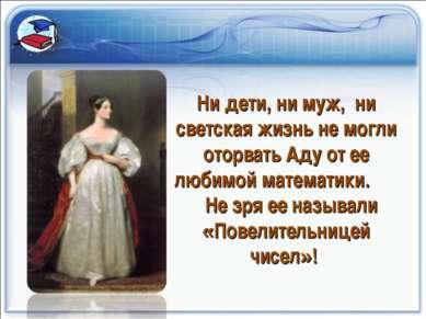 Ни дети, ни муж, ни светская жизнь не могли оторвать Аду от ее любимой матема...