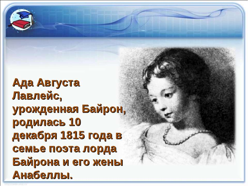 Ада Августа Лавлейс, урожденная Байрон, родилась 10 декабря 1815 года в семье...