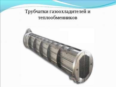 Трубчатки газоохладителей и теплообменников
