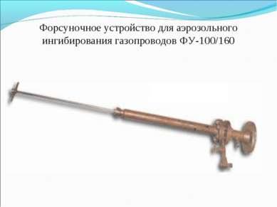 Форсуночное устройство для аэрозольного ингибирования газопроводов ФУ-100/160