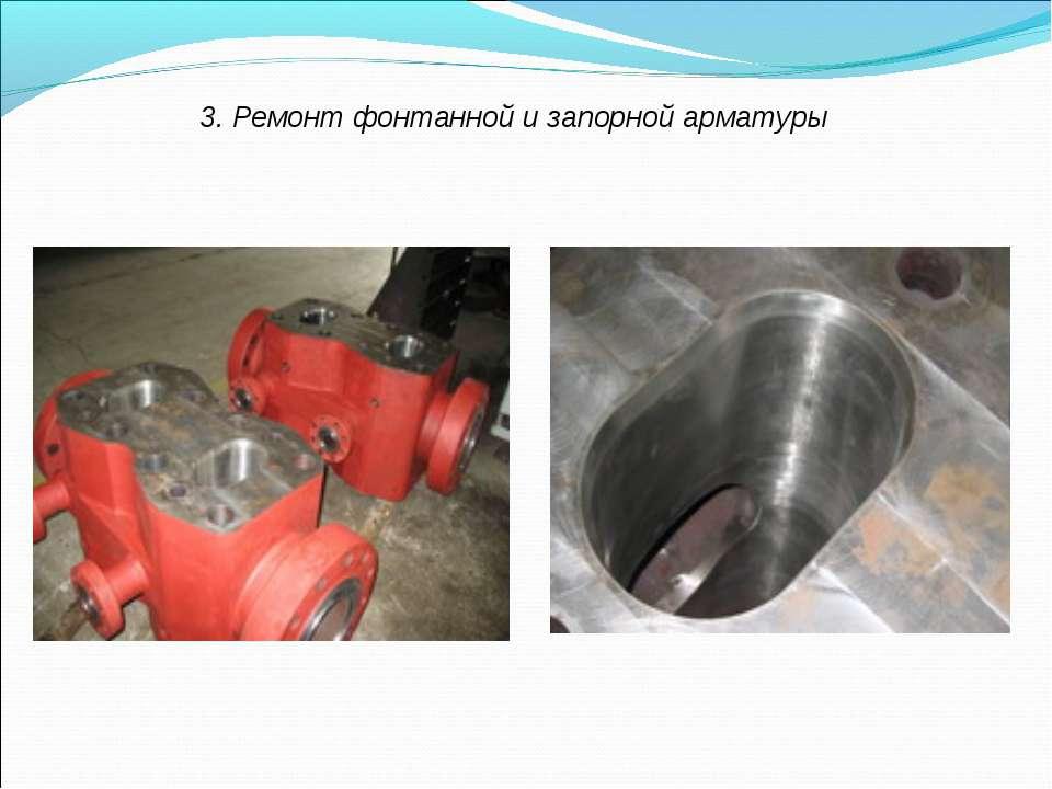 3. Ремонт фонтанной и запорной арматуры