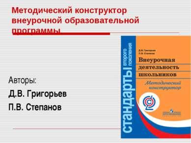 Методический конструктор внеурочной образовательной программы Авторы: Д.В. Гр...