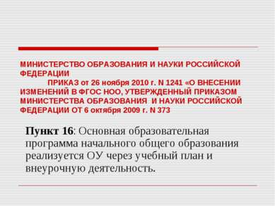 МИНИСТЕРСТВО ОБРАЗОВАНИЯ И НАУКИ РОССИЙСКОЙ ФЕДЕРАЦИИ  ПРИКАЗ от 26 ноября 2...