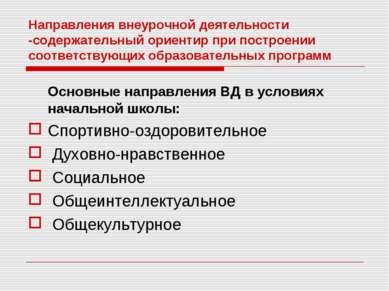Направления внеурочной деятельности -содержательный ориентир при построении с...