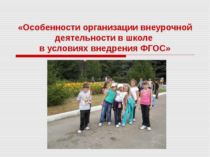 «Особенности организации внеурочной деятельности в школе в условиях внедрения...