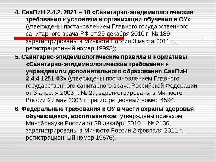 . 4. СанПиН 2.4.2. 2821 – 10 «Санитарно-эпидемиологические требования к услов...