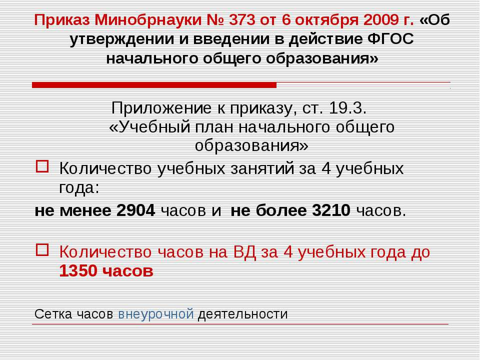 Приказ Минобрнауки № 373 от 6 октября 2009 г. «Об утверждении и введении в де...