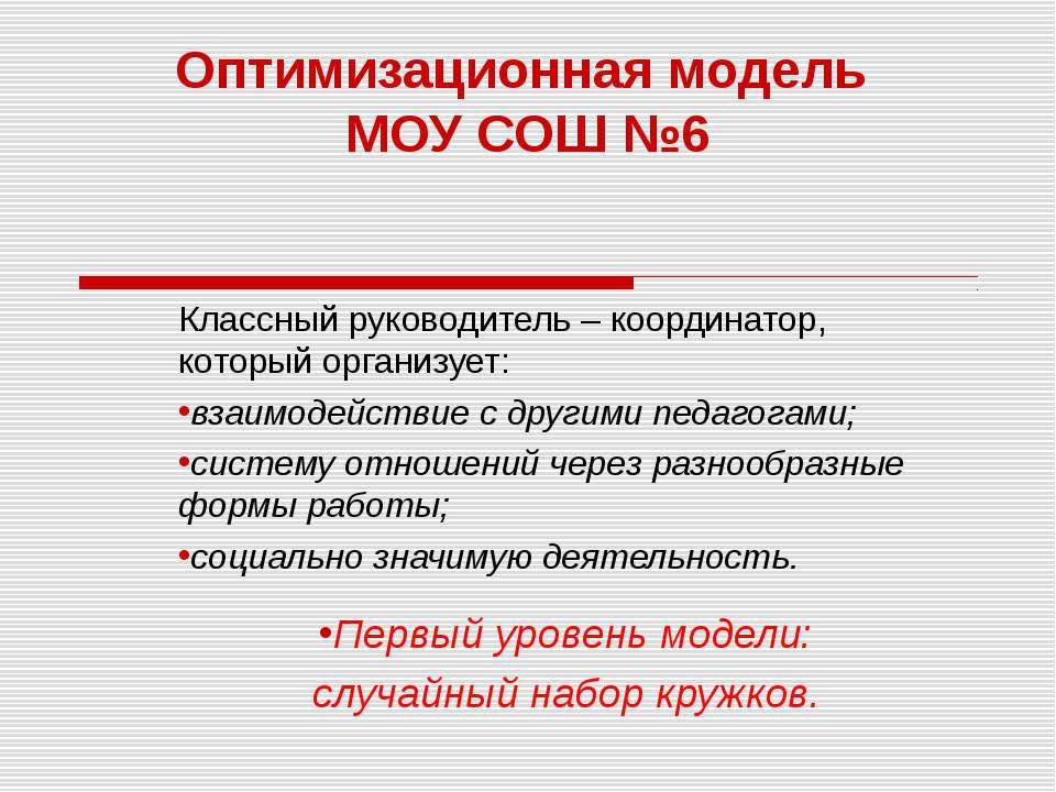 Оптимизационная модель МОУ СОШ №6 Классный руководитель – координатор, которы...
