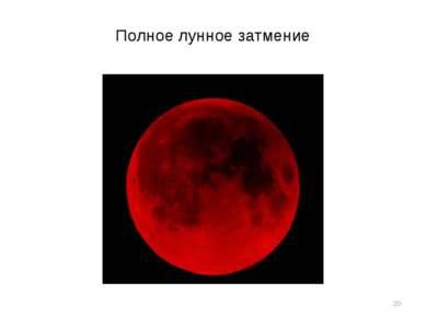 Полное лунное затмение *