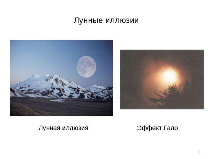 Лунные иллюзии * Лунная иллюзия Эффект Гало