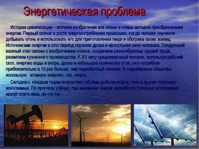 Энергетическая проблема История цивилизации – история изобретения все новых и...