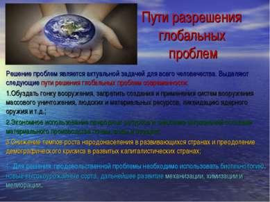 Пути разрешения глобальных проблем Решение проблем является актуальной задаче...