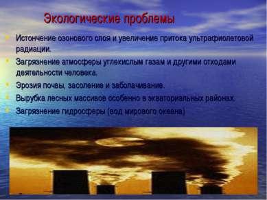 Экологические проблемы Истончение озонового слоя и увеличение притока ультраф...