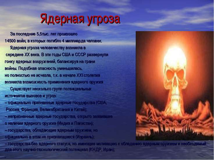 Ядерная угроза За последние 5,5тыс. лет произошло 14500 войн, в которых погиб...