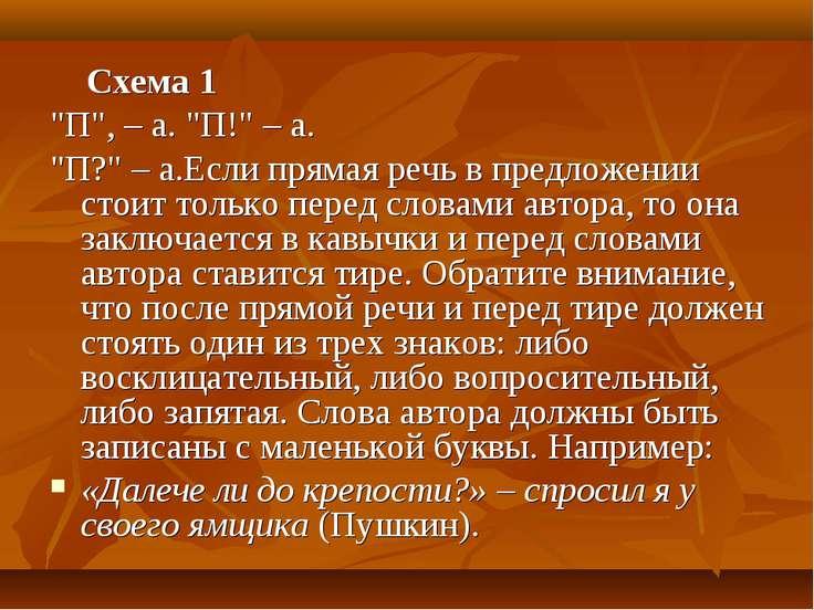 """Схема 1 """"П"""", – а. """"П!"""" – а. """"П?"""" – а.Если прямая речь в предложении стоит тол..."""