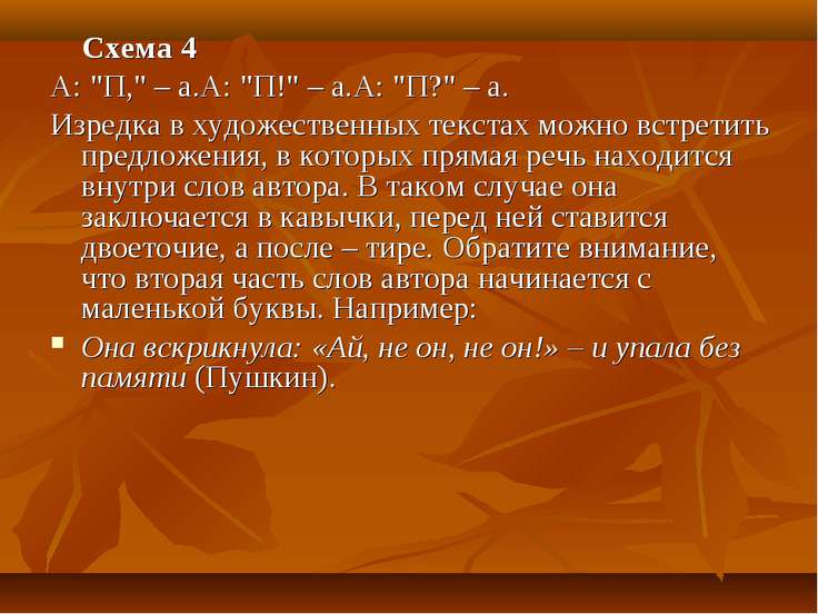 "Схема 4 А: ""П,"" – а.А: ""П!"" – а.А: ""П?"" – а. Изредка в художественных текстах..."