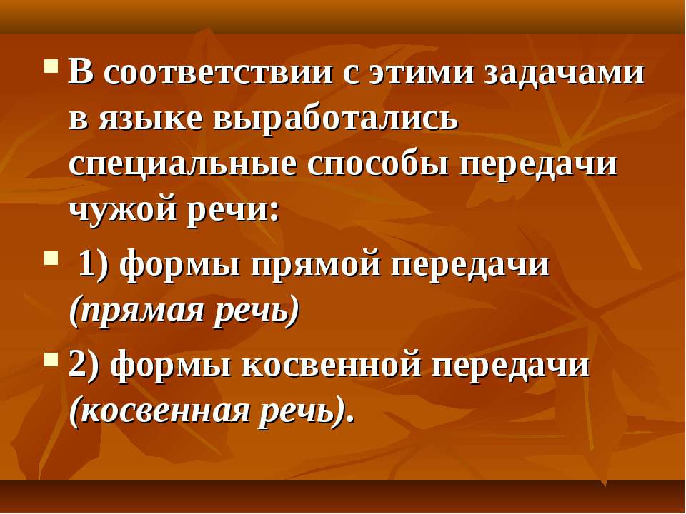 В соответствии с этими задачами в языке выработались специальные способы пере...