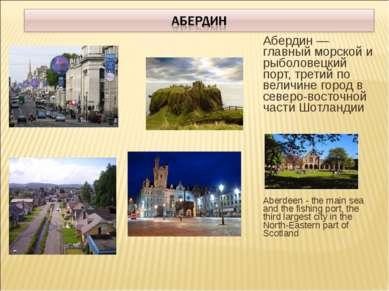 Абердин — главный морской и рыболовецкий порт, третий по величине город в сев...