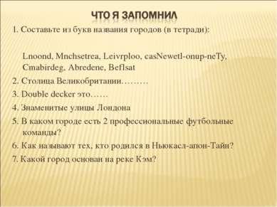 1. Составьте из букв названия городов (в тетради): Lnoond, Mnchsetrea, Leivrp...