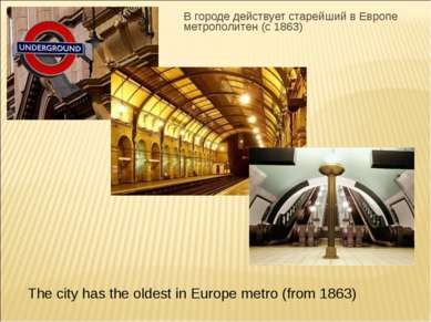 В городе действует старейший в Европе метрополитен (с 1863) The city has the ...
