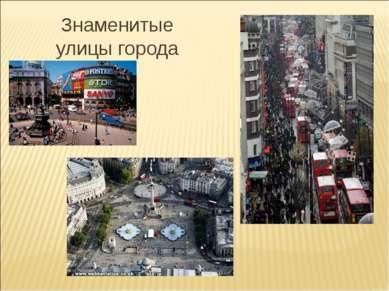 Знаменитые улицы города