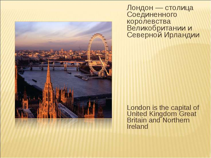 Лондон— столица Соединенного королевства Великобритании и Северной Ирландии ...
