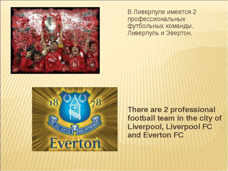 В Ливерпуле имеется 2 профессиональных футбольных команды, Ливерпуль и Эверто...