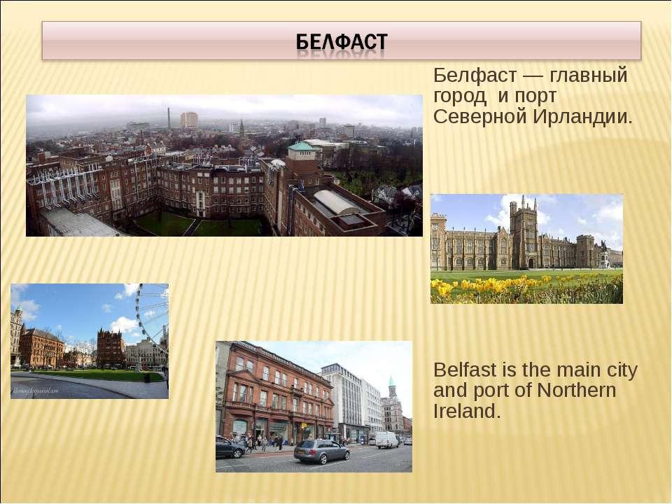 Белфаст — главный город и порт Северной Ирландии. Belfast is the main city an...