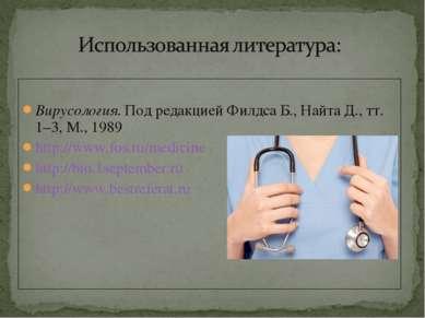 Вирусология. Под редакцией Филдса Б., Найта Д., тт. 1–3, М., 1989 http://www....
