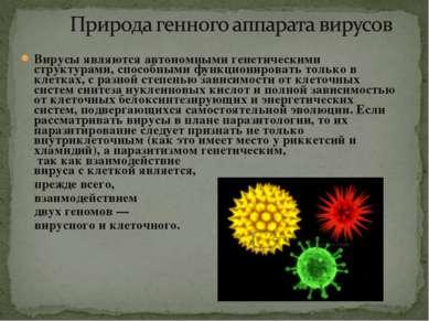 Вирусы являются автономными генетическими структурами, способными функциониро...