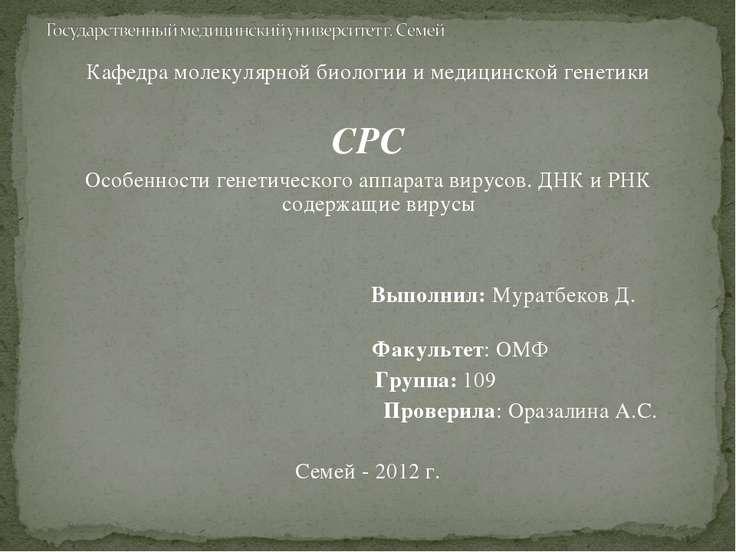 Кафедра молекулярной биологии и медицинской генетики СРС Особенности генетиче...