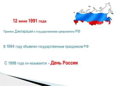 12 июня 1991 года Принята Декларации о государственном суверенитете РФ В 1994...