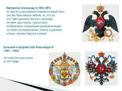 Император Александр II (1855-1881) Ко дню его коронования появляется новый Ор...