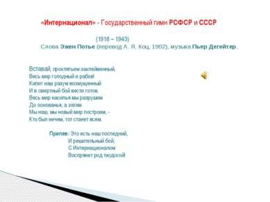 «Интернационал» - Государственный гимн РСФСР и СССР (1918 – 1943) СловаЭжен ...