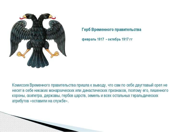 Герб Временного правительства февраль 1917 - октябрь 1917 гг Комиссия Временн...
