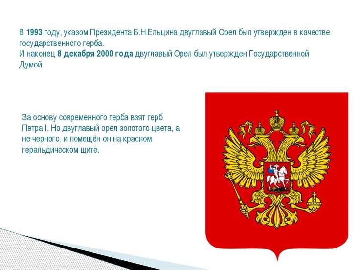 В 1993 году, указом Президента Б.Н.Ельцина двуглавый Орел был утвержден в кач...