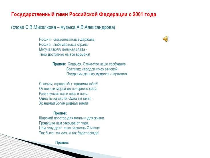 Государственный гимн Российской Федерации с 2001 года (слова С.В.Михалкова – ...