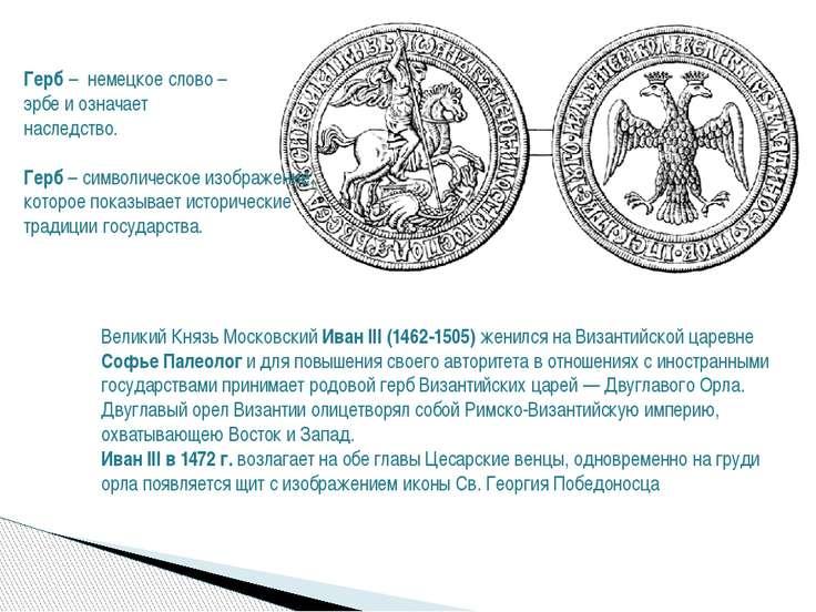 Великий Князь Московский Иван III (1462-1505) женился на Византийской царевне...
